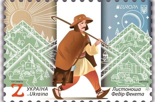 Fedor Fekete na poštovní známce