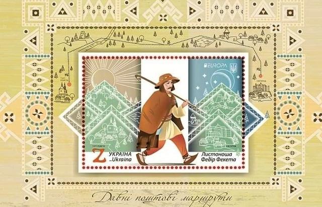 Pošťák Fedor Fekete na poštovní známce s tématem Dávné poštovní cesty