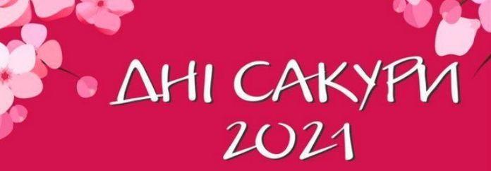 Upoutávka na festival Dny Sakury 2021